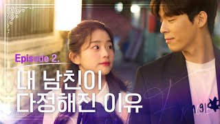 (ENG) 무심하던 남자친구가 180도 변했다 [시간도 배달이 되나요] EP2ㅣCan You Deliver Time?