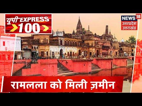 Ayodhya Verdict : रामलला विराजमान को मिली ज़मीन, मुस्लिम पक्ष को 5 एकड़ ज़मीन