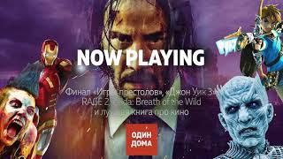 Выпуск 20 — Now Playing Май 2019: «Игра престолов», «Джон Уик 3», RAGE 2