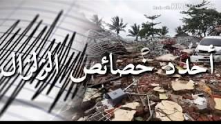 الدرس2 الديناميكية الداخلية للكرة الارضية/الزلزال ظاهرة طبيعية/أحدد خصائص الزلزال