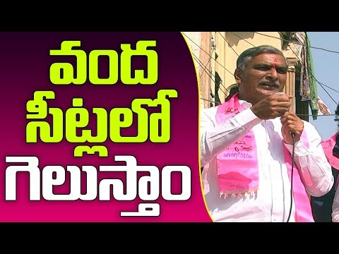 Harish Rao Speech at TRS Activists Meeting | Slams Prajakutami Leaders |  Great Telangana TV