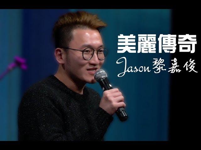 美麗傳奇美加之旅 (音樂奮興會) - 黎嘉俊 (Jason)