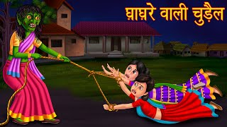 घाघरे वाली चुड़ैल | Horror Stories In Hindi | Hindi Kahaniya | Moral Stories | Bedtime Stories Hindi