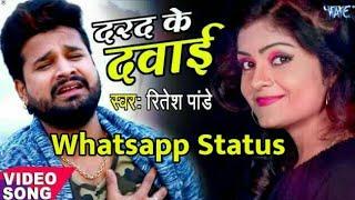 ritesh pandey 2018 का दर्दभरा गीत दरद के दवाई darad ke dawai superhit bhojpuri sad song 2018