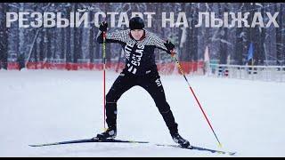 Как быстро стартовать на лыжах?