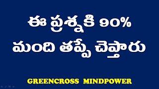 mind power videos  90 శాతం మంది ఈ ప్రశ్న కి తప్పే చెప్తారు తెలుగు telugu puzzles riddles