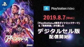 PS Video 特典映像付き『アベンジャーズ/エンドゲーム』配信予告