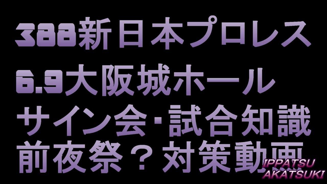 388新日本プロレス 彼が姿を現す?・サイン会・試合知識・勝手にやってる前夜祭