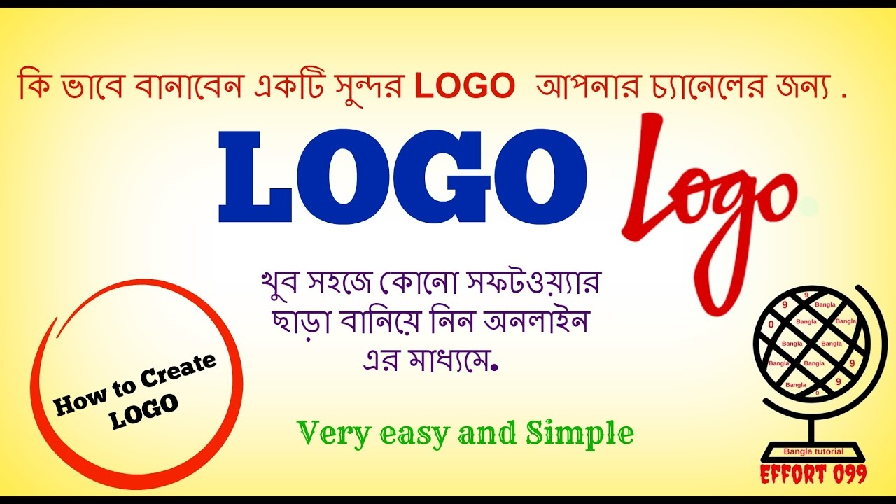 How To Make A Logo Using A Free Logo Maker In Bengali