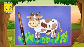 Как нарисовать корову - урок рисования для детей от 3 лет, гуашь,  рисуем дома поэтапно