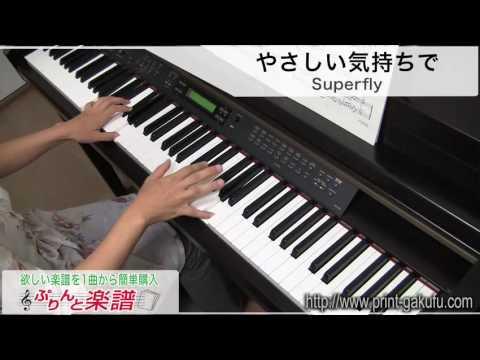 ハロー・ハロー / Superfly : ピアノ(ソロ) / 中級 | Doovi