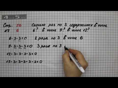 Страница 56 Задание 6 – Математика 2 класс Моро М.И. – Учебник Часть 2