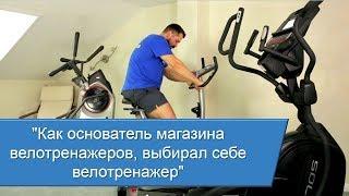 видео Велотренажеры цена
