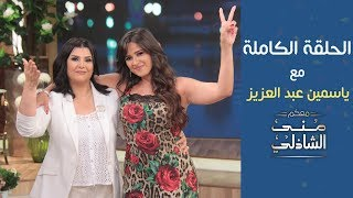 الحلقة الكاملة - ياسمين عبد العزيز في معكم منى الشاذلي بعد 17 عام من الغياب عن البرامج