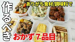 『最新!作り置きおかず7品』【副菜/お弁当】☆よくある食材と調味料で簡単楽ちんおかず!☆