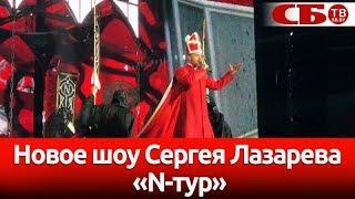 Белорусы первыми увидели новое шоу Сергея Лазарева