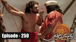 Muthu Kuda | Episode 250 19th January 2018 Thumbnail