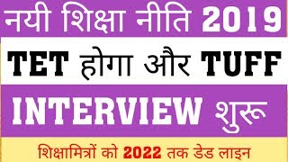 NATIONAL EDUCATION POLICY-2019 | TET NEW CHANGES | NTA IN NEP-2019 | NO SHIKSHAMITRA AFTER 2022