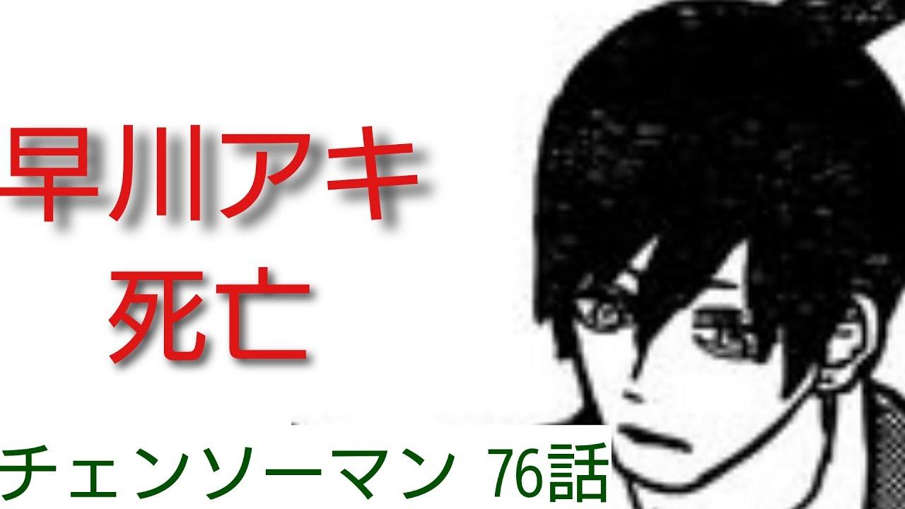 早川 チェンソー マン