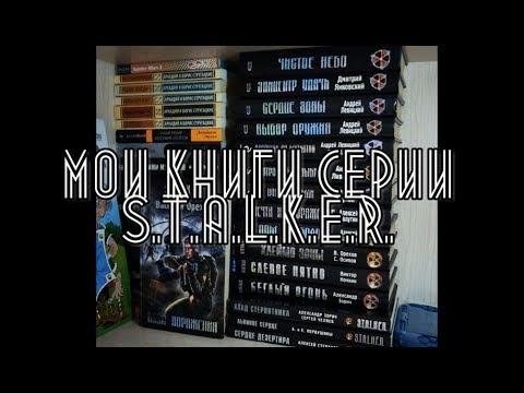 Мои книги серии S.T.A.L.K.E.R. Стоит ли их читать?