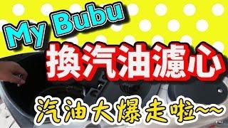 mybubu DIY換汽油濾心 汽油大爆走啦~ / Everyone need Mybubu~~