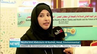 Occupaional Safety & Health Exhibition in Nizwa