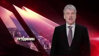 Смотреть видео Павел Грудинин. Президент России 2018. Предвыборный ролик. онлайн