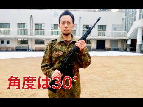 元自衛隊員による銃を持った時の基本動作(敬礼・控え銃・捧げ銃)