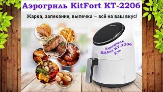 Аэрогриль KitFort KT-2206 Eva , Обзор