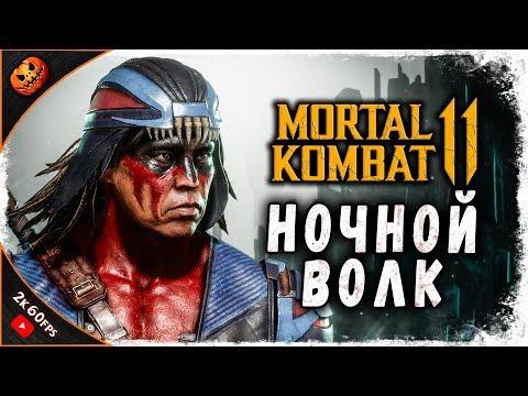 НОЧНОЙ ВОЛК - ОБЗОР! ФАТАЛИТИ, БРУТАЛИТИ И КОНЦОВКА! + СКИНЫ ➥ Mortal Kombat 11 #11 [2K]