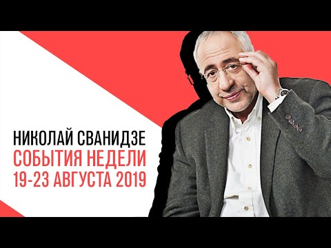 «События недели», Николай Сванидзе о событиях недели 19-23 августа 2019 года