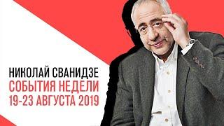 «События недели» Николай Сванидзе о событиях недели 19 23 августа 2019 года