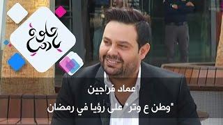 """عماد فراجين - """"وطن ع وتر"""" على رؤيا في رمضان"""