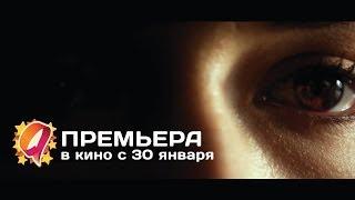 Одержимая (2014) HD трейлер | премьера 30 января 2014