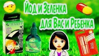 Йод и Зеленка для Вас и ребенка/Товары для здоровья человека