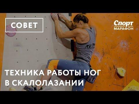 Техника работы ног в скалолазании. Рассказывает Ксения Шейко