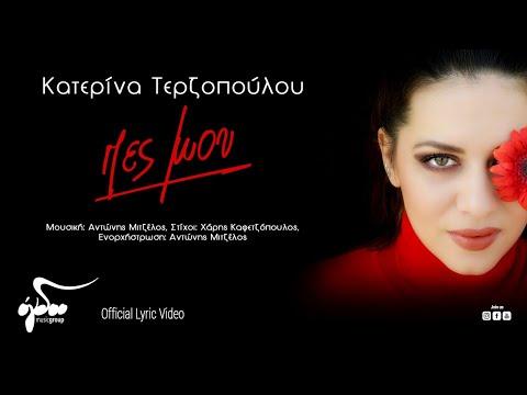 Κατερίνα Τερζοπούλου - Πες μου… (Official Audio Release HQ)