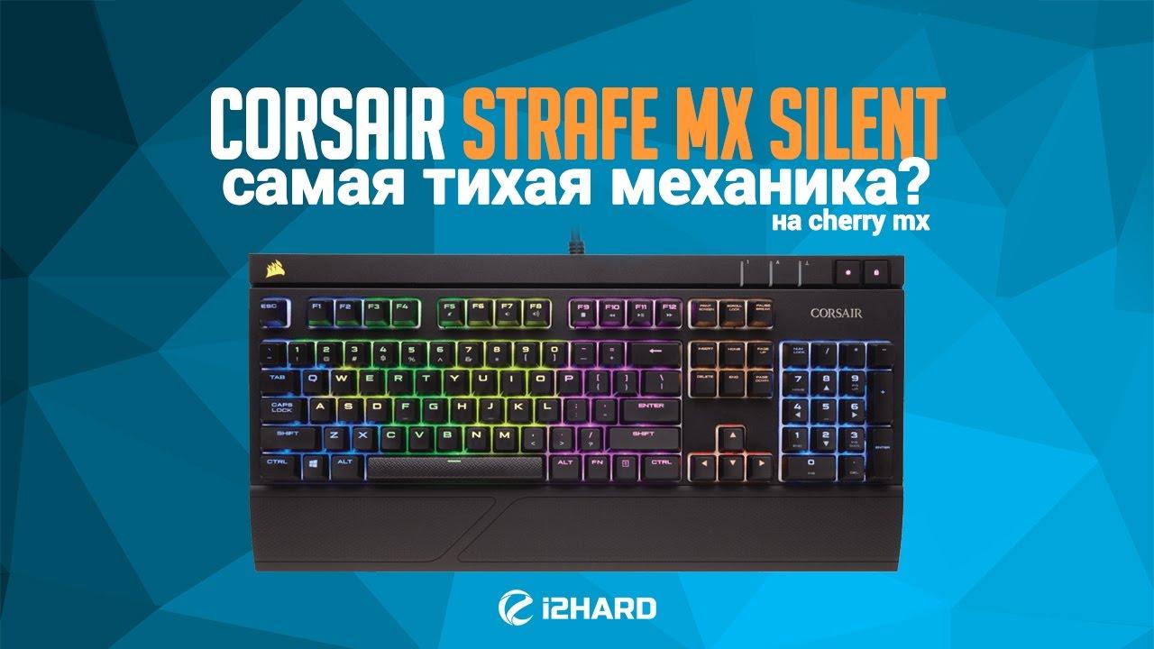 Обзор Corsair STRAFE RGB MX Silent: самая тихая механика?