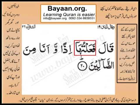 Quran in urdu Surrah 026 Ayat 020 Learn Quran translation in Urdu Easy Quran Learning