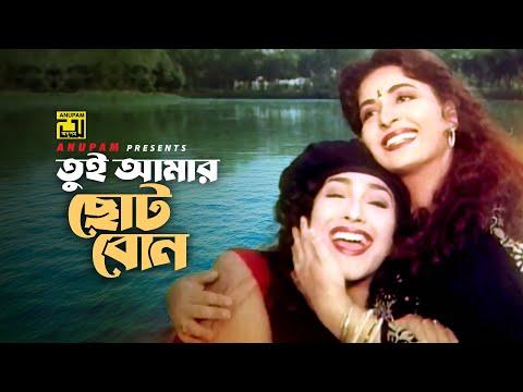 Tui Amar Choto Bon | তুই আমার ছোট বোন |  Shabana | Rituparna | Bangla Movie Song