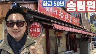 한성대 맛집 중식당 송림원 - 화교 50년 물만두 전문…