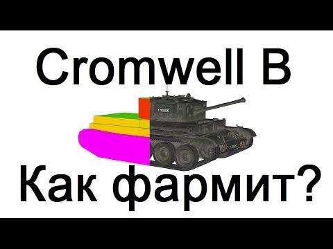 бонус код на cromwell и