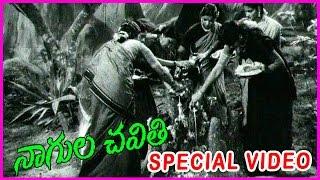 Nagula Chavithi Story || Nagula Chavithi Special Video - Telugu Devotional