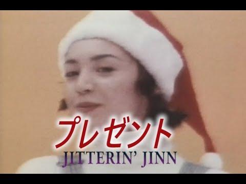 プレゼント (カラオケ) JITTERIN' JINN
