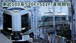 【運用拡大】東武500系511F+510Fリバティりょうもう25号赤城行 とうきょうスカイツリーほか