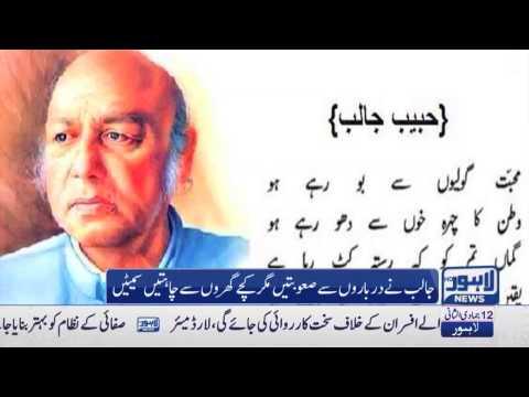 Spectators To Observe Habib Jalib's 24th Death Anniversary Today