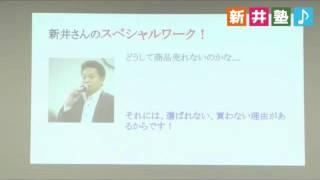 【新井塾】 http://www.p2bco.net/ ホームページを作って、それなりにア...