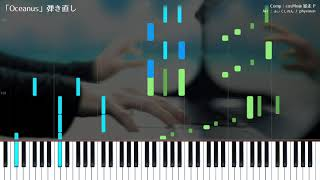 【Deemo】Oceanus弾き直し 採譜してみた(FULL)