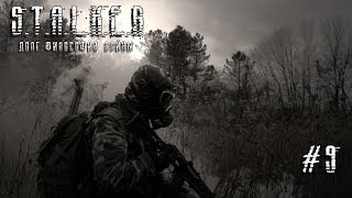 S.T.A.L.K.E.R. Долг: Философия Войны #9 - Бритва