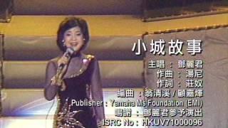 Gambar cover 鄧麗君 小城故事